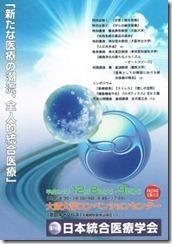 2012imj大坂