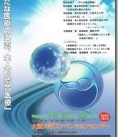 日本統合医療学会大阪大会参加レポート